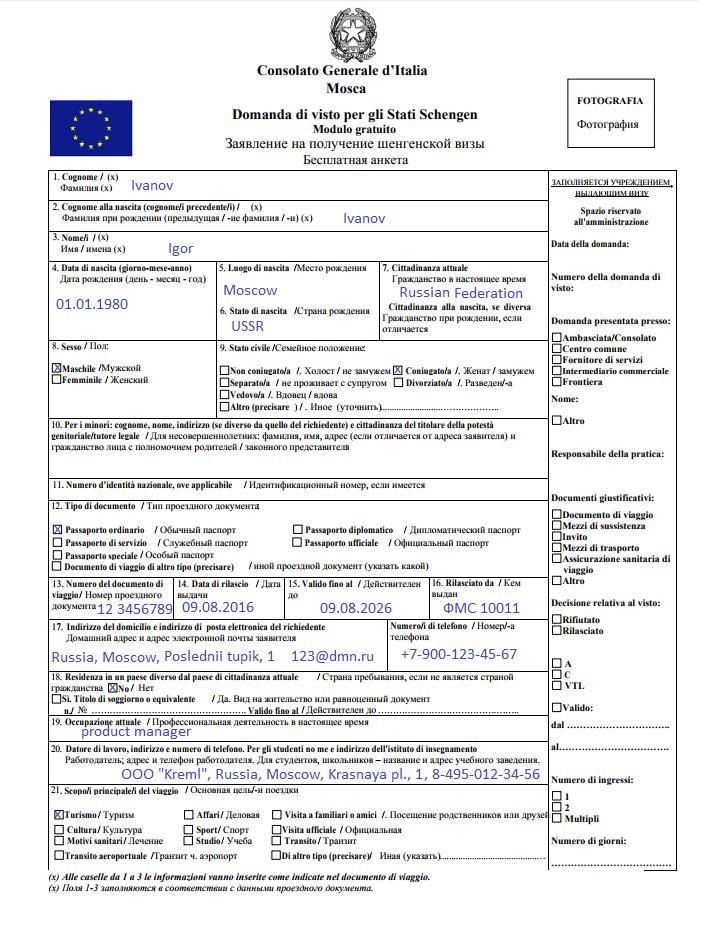 Бланк анкеты на итальянскую визу - 1