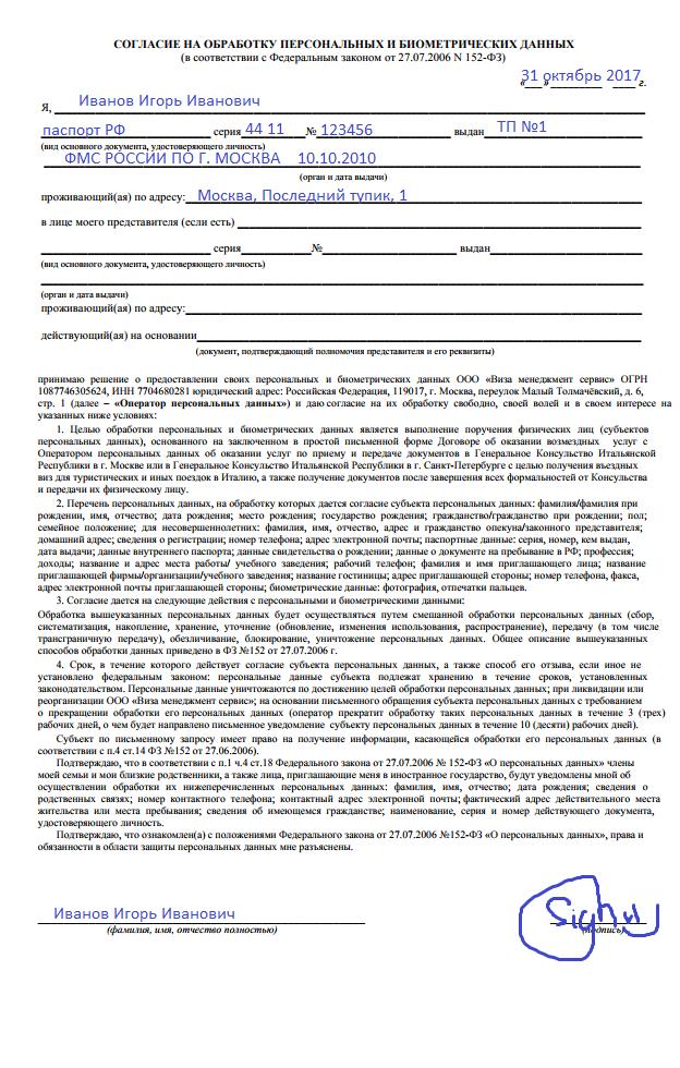 Бланк согласия на обработку персональных и биометрических данных в зону Шенгена